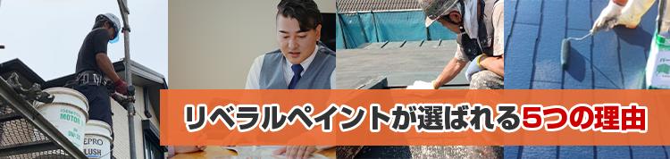 リベラルペイントが川崎市のみなさまに選ばれる理由