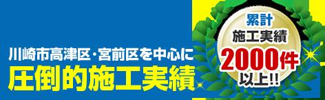 川崎市を中心に施工実績 年間100棟以上!